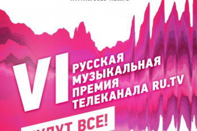 Премия RU.TV объявила номинантов