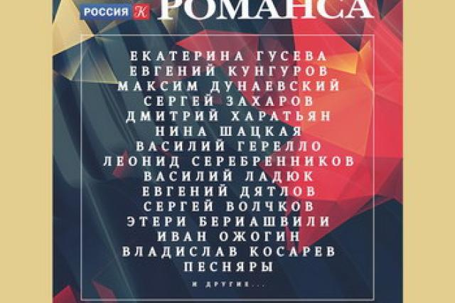 «Романтика романса» объединит Максима Дунаевского и Сергея Волчкова