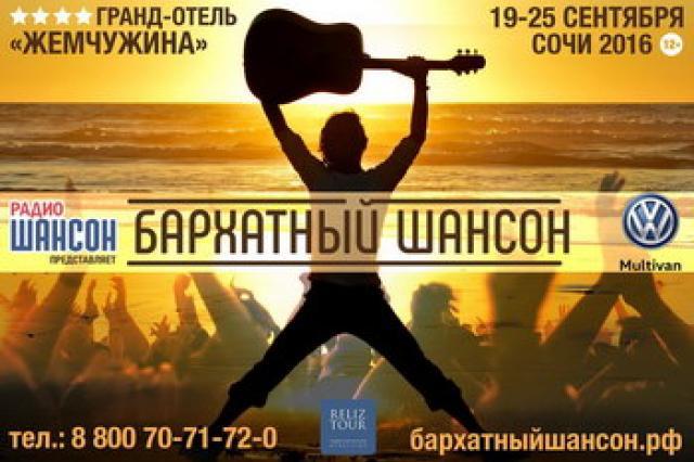 «Бархатный шансон» отправится в Сочи