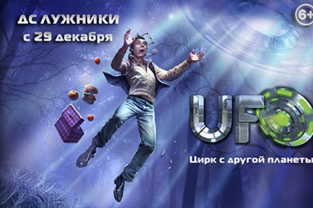 Цирк братьев Запашных. Шоу «UFO»