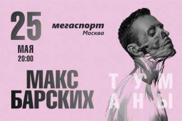 Большой сольный концерт Макса Барских «Туманы»
