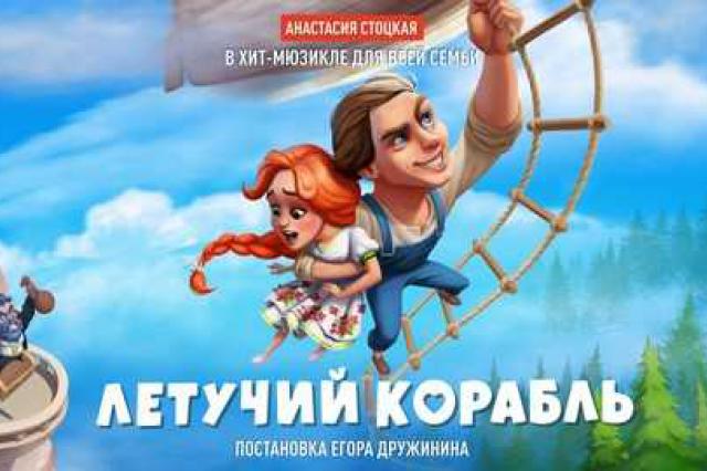 Впервые в Москве - мюзикл Егора Дружинина «Летучий корабль»!
