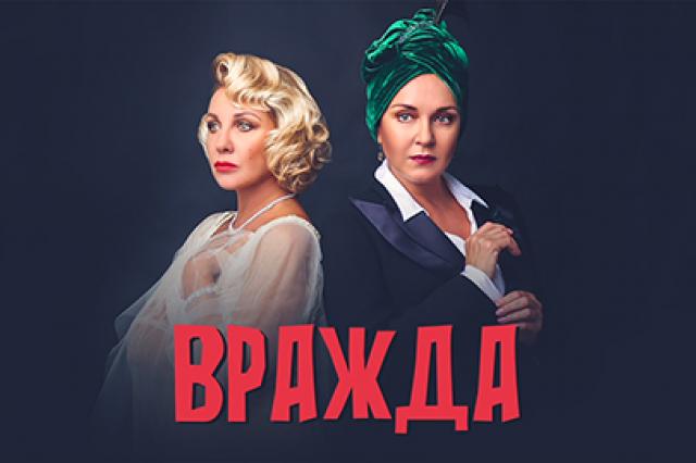 Елена Яковлева и Татьяна Лютаева в спектакле «Вражда»