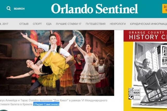 Американское издание  «Орландо Сентинел»: кубинские танцоры в балете «Лебединое озеро»