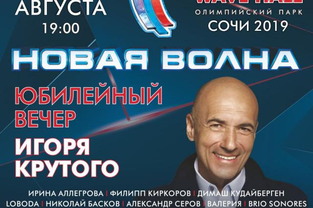 Оргкомитет объявил официальную концертную программу Международного конкурса «Новая волна» в Сочи