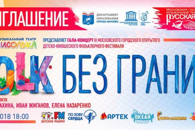 За 9 дней до фестиваля «FOLK БЕЗ ГРАНИЦ» - готовность 99%!