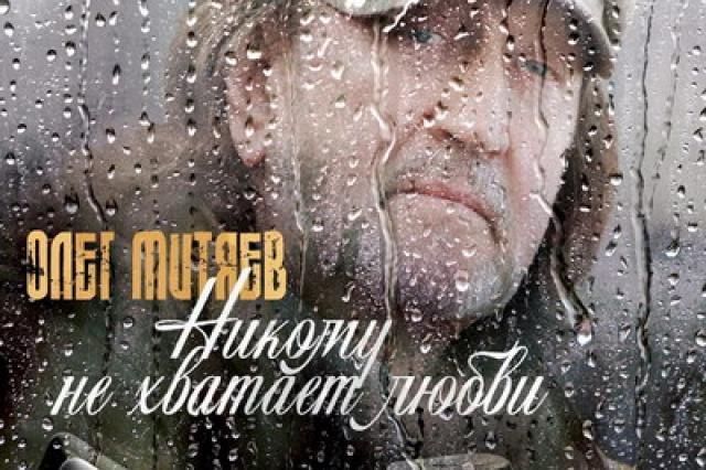Олег Митяев выпустил альбом о нехватке любви
