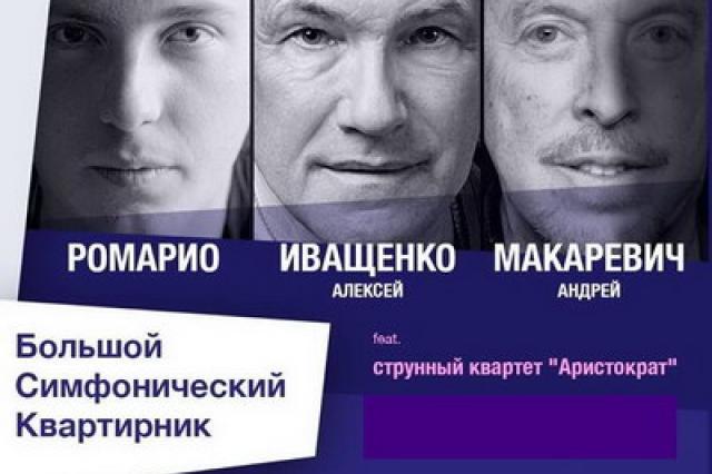Андрей Макаревич и Ромарио готовят «Большой симфонический квартирник»