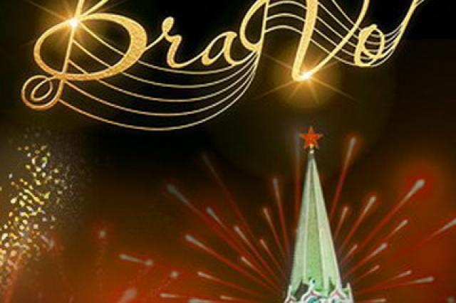 Премия «BraVo» назовет победителей в Большом театре и Кремле
