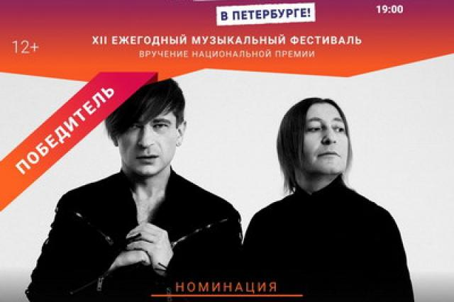 «ДДТ», «Би-2» и Светлана Сурганова удостоились «Чартовой дюжины»