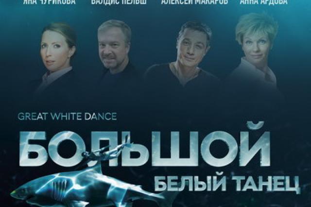 Первый канал покажет «Большой белый танец» Валдиса Пельша