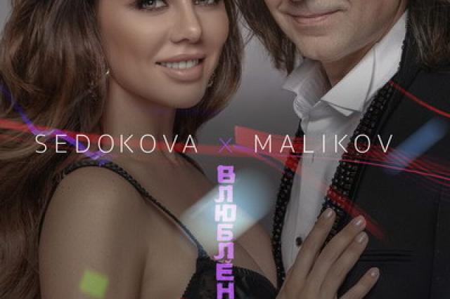 «Влюбленные» Дмитрий Маликов и Анна Седокова объединились в дуэт