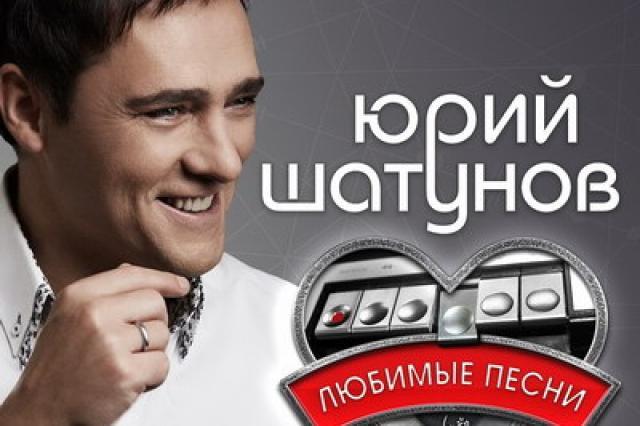 Юрий Шатунов выпустил свои «Любимые песни»