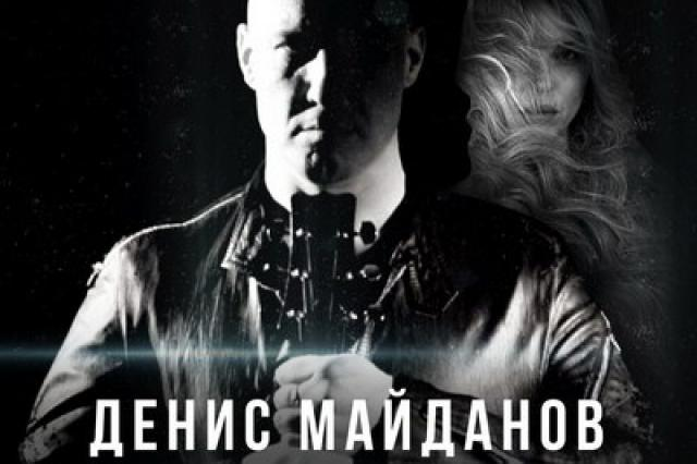Денис Майданов доделал «Обречён на любовь»