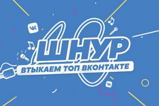 «Шнур» познакомит пользователей «ВКонтакте» с самыми популярными песнями