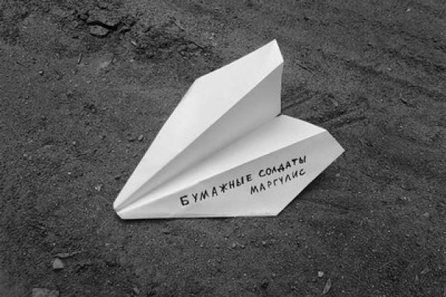 Евгений Маргулис сделал «Бумажных солдат» для внука своих друзей