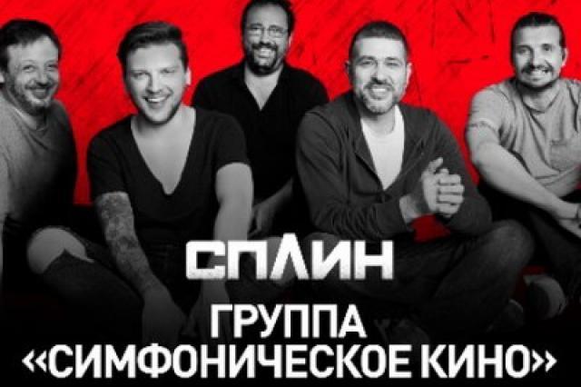 «Сплин» выступит в Кремле с песнями «Кино»