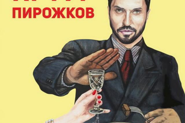 Артур Пирожков устроил танцевальный баттл с «Алкоголичкой»