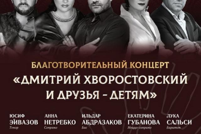 Анна Нетребко, Юсиф Эйвазов и другие выступят на концерте «Дмитрий Хворостовский и друзья – детям»