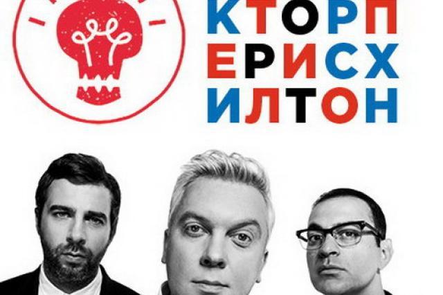 «Прожекторперисхилтон» устроит День смеха в декабре