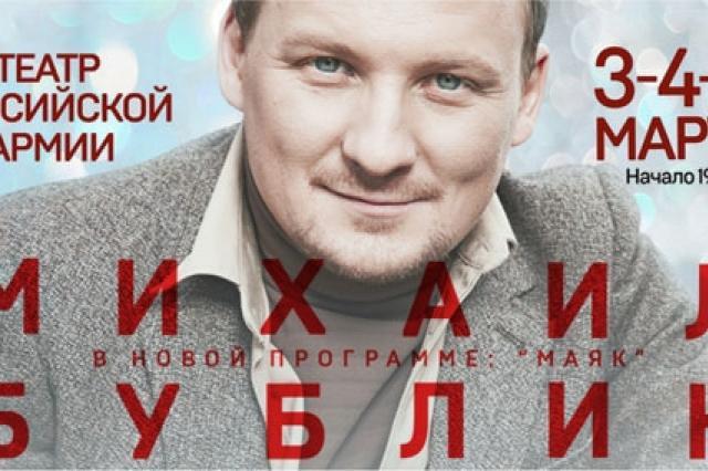 Впервые в Москве состоятся сольные концерты Михаила Бублика!