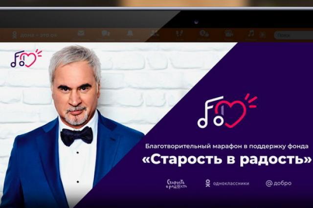 Николай Басков и Валерий Меладзе споют в «Одноклассниках» ради пенсионеров