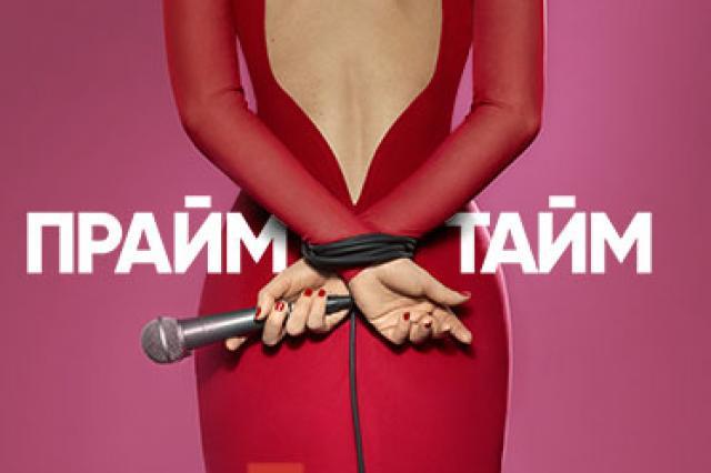 Московский Театр Мюзикла открыл сезон премьерой спектакля «ПраймТайм»