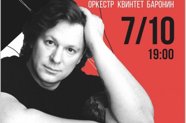 Вадим Эйленкриг представит новую программу «Все включено: Оркестр. Квинтет. Баронин»