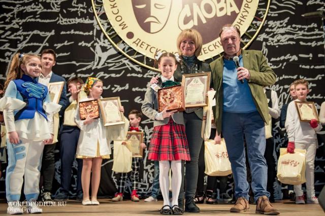 «В начале было Слово!» - в Москве прошёл финал Пятого детско-юношеского конкурса-фестиваля «Театр Слова»