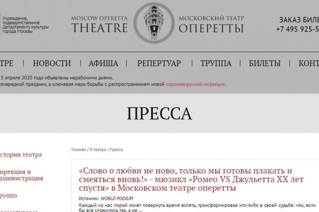 Московский Театр Оперетты: «Ромео VS Джульетта XX лет спустя»