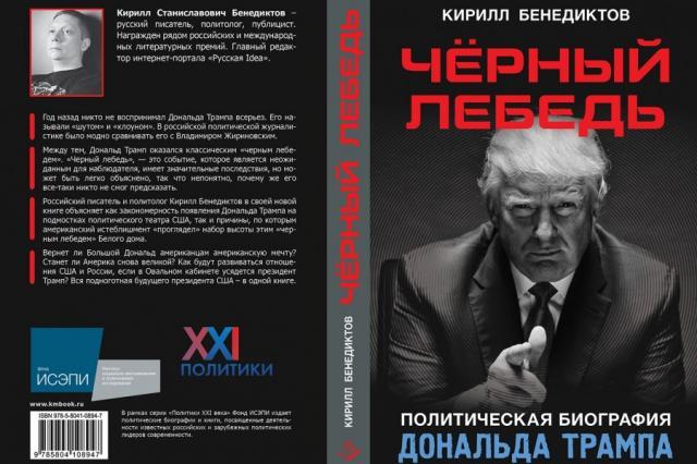 Презентация книги Кирилла Бенедиктова «Черный лебедь»