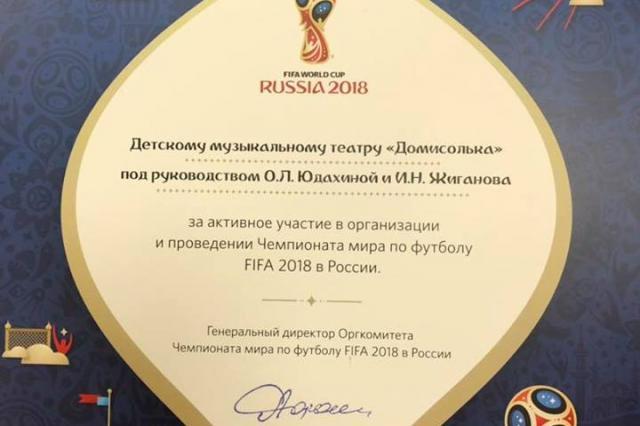 «Домисолька» награждена благодарностью за участие в российском Чемпионате мира по футболу