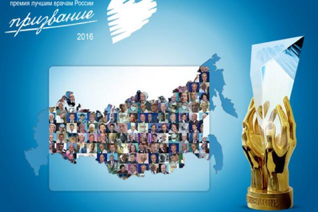 Премия «Призвание» 2016