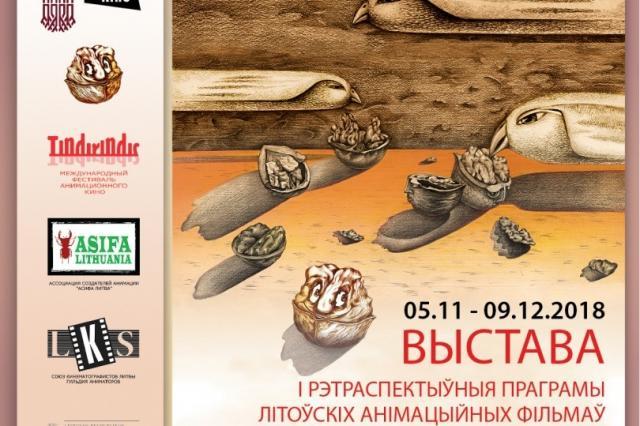 "В рамках кинофестиваля ""Лiстапад"" в Минске отметят 110-летие литовской анимации"