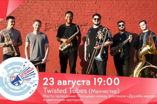 Оркестр «Twisted Tubes» из Манчестера выступит 23 августа в рамках Фестиваля духовых оркестров на ВДНХ