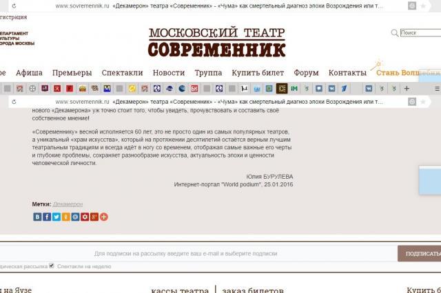 Официальный сайт Московского театра «Современник», спектакль «Декамерон»