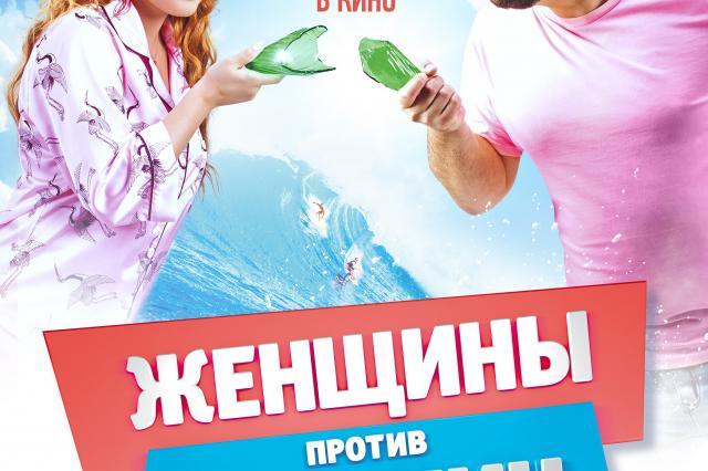 «Женщины против мужчин: Крымские каникулы» – уже в прокате!