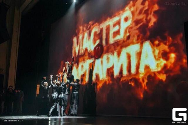 Мюзикл «Мастер и Маргарита» проверит зрителей дождем из настоящих денег
