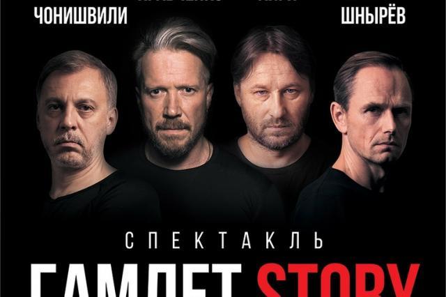 """Спектакль """"Гамлет Story"""" на главной сцене фестиваля """"Красная площадь"""""""