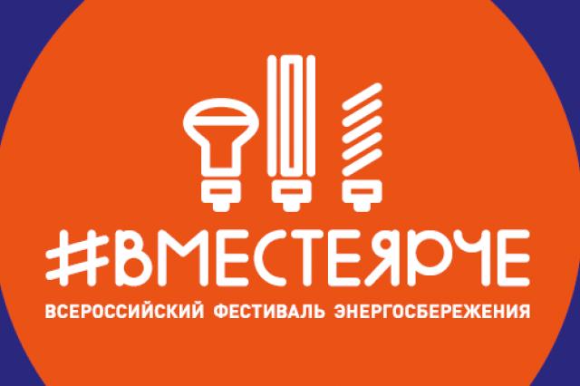 В сентябре в России пройдет масштабный фестиваль энергосбережения #ВместеЯрче