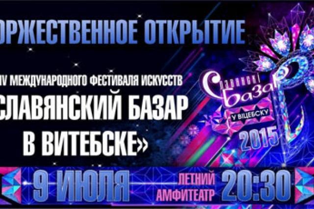 """Сегодня пройдет торжественное открытие """"Славянского базара-2015"""""""