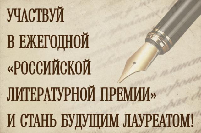 Писательская организация призывает участвовать в Российской литературной премии