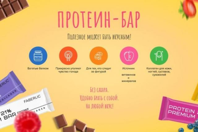 Ароматный травяной чай и батончики Protein Premium Bar от Faberlic: идеальное сочетание вкуса и пользы!
