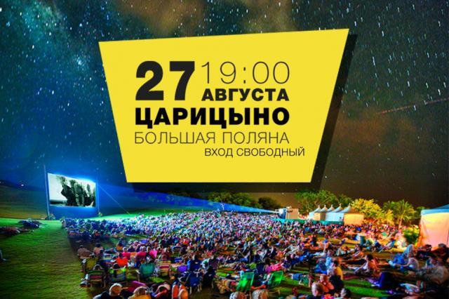 В Царицыно состоится церемония закрытия III Международного Фестиваля уличного кино