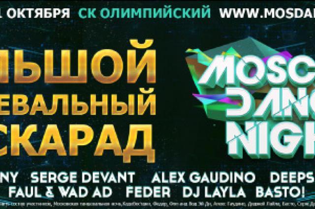 Мировые звезды электронной музыки проведут ночь в «Олимпийском»