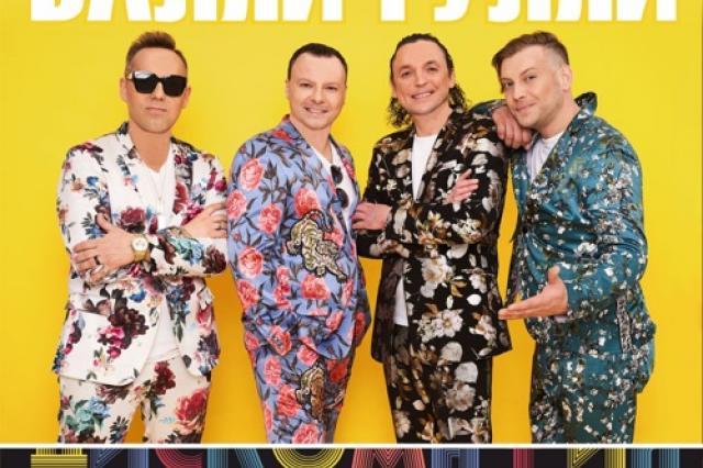 Танцевальная версия супер-хита «Валяй-гуляй» вышла к 22-летию легендарной российской поп-группы «Дискомафия»