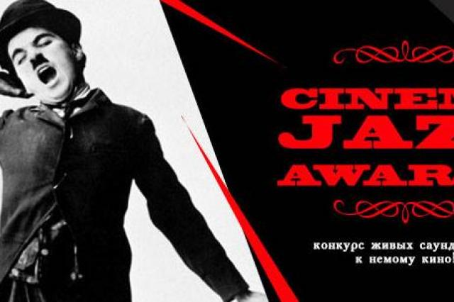 «Cinema Jazz Awards»