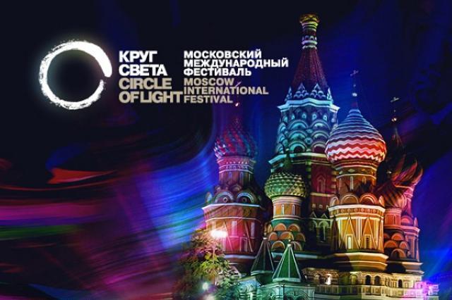 Фестиваль «Круг света» 2015