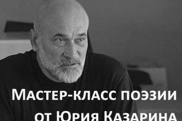 """В рамках литературного фестиваля """"Аэлита"""" пройдет поэтический мастер- класс"""