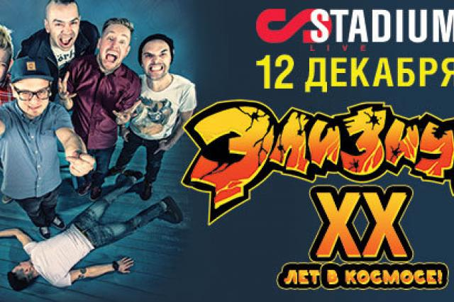 """Рок-группа """"Элизиум"""": 20 лет в космосе!"""
